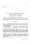 OoZKP Oświadczenie o zastosowaniu tzw. kredytu podatkowego - wskazanego w art. 44 ust 7a-7k ustawy z dnia 26 lipca 1991 r. o podatku dochodowym od osób fizycznych (Tekst jednolity Dz.U. 2012, poz. 361)